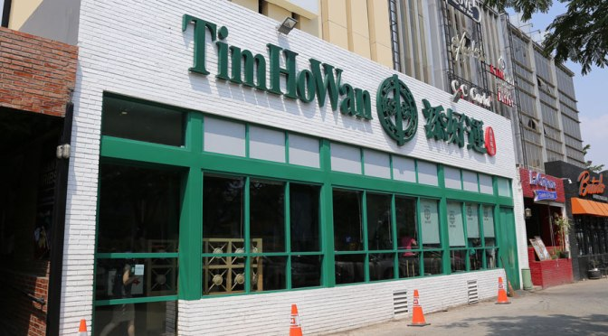 EAT: Tim Ho Wan (JAX, May 2015)