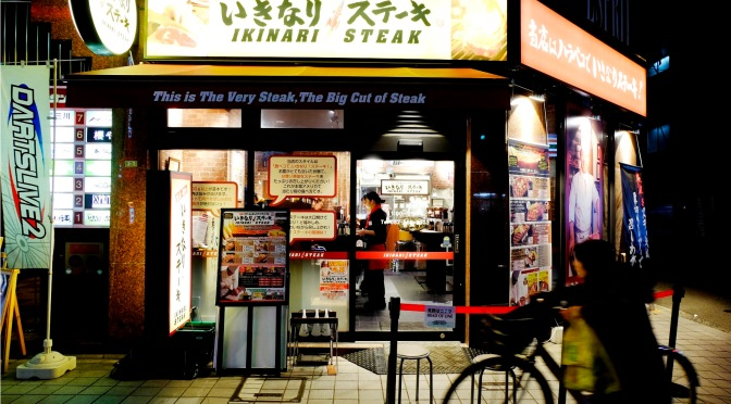 EAT: Ikinari Steak (JAX, Feb 2016)
